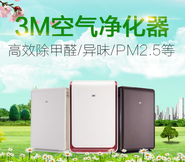 3M空气净化器,家里有必要用空气净化器吗